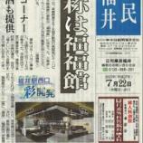 『福井市観光物産館【福福館】に愛称決まる』の画像