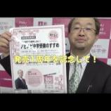 『【進学個別桜学舎CH 0001】家庭教育講演会開催!』の画像