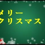 『クリスマスプレゼント』の画像