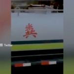 【動画】中国、断水で給水車が登場!でも、車体には「バキュームカー」と書かれていた!