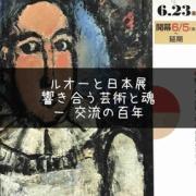 どこにも属さないオリジナリティ。『ルオーと日本展 響き合う芸術と魂 - 交流の百年』