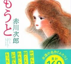 30年ぶりの続編 赤川次郎「いもうと」