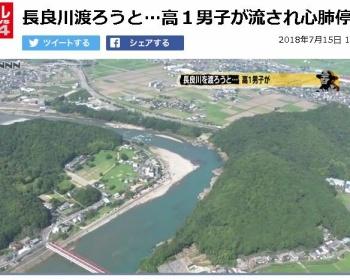 長良川を泳いでいた高1男子高校生、流され心肺停止(現場画像あり)