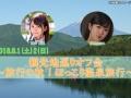 【悲報】セクシー女優・深田結梨さんの1泊2日の温泉オフ会(参加費6万円)、2人しか集まらず中止に