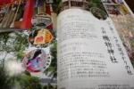 以前紹介した『街歩きガイドブック』を手にしてみた!~JR河内磐船駅でも入手可能な0円ガイドブック~