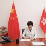 『【香港最新情報】「香港版国家安全法、発効に」』の画像