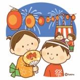 『【クリップアート】夏祭り・子供たちのイラスト』の画像