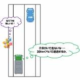 『6/11 藤枝支店 安全衛生会議』の画像