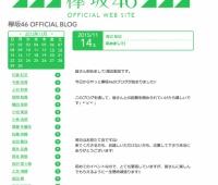 【郎報】欅坂がブログ開始したぞ!!!