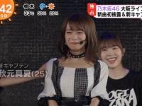 【乃木坂46】秋元真夏が新キャプテンと発表された時の表情wwwwwww