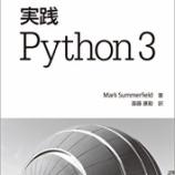 『Python3のテクニックや便利なライブラリ、よりよいプログラミングを行うための、 アイデアやインスピレーションを得たい、基礎はマスターした方、こちらはいかがでしょうか』の画像