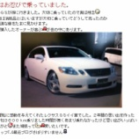 『私の車が』の画像