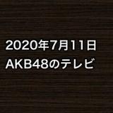 2020年7月11日のAKB48関連のテレビ