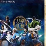 『【刀剣乱舞ミュージカル】チケット戦争の引き金 佐藤流司さんの人気ぶりが分かるエピソードまとめ 1/4』の画像