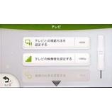 『Wii UをAVアンプ(VSA-920)につないでサラウンドでゲームする。』の画像