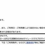 『【お詫び】ANA Experience Japan Fareのマイル積算率は2018年9月30日まで100%でした。』の画像