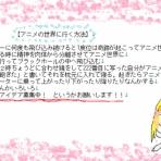 アニメの世界に行く方法(AKIBA賞応募)【完結】