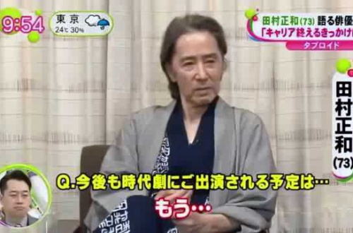 【衝撃画像あり】田村正和の現在がやばい・・・・・・・・・・のサムネイル画像