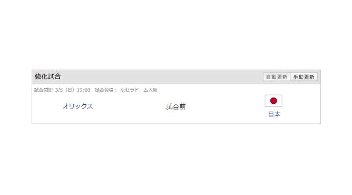 【 侍ジャパン 】vsオリックス!6番ショート坂本!9番キャッチャー小林!