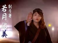 【乃木坂46】若月佑美「欅スタッフが欅坂には46秒テレビしか無理だってwwwww」