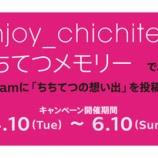『秩父鉄道 Instagramキャンペーンを実施中』の画像