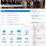 『新型コロナウイルス感染症に関する対応について、現時点(2月25日)での戸田市・戸田市議会の動きです。』の画像