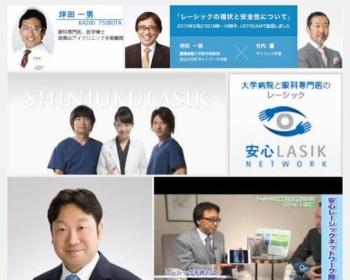 高須クリニックの院長がレーシック手術をやらない理由wwwwwww