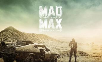 Fallout にも影響を与えた「マッドマックス」最新作が20日から全国ロードショー