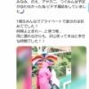 【悲報】村雲楓香さん、荻野由佳のツイートにいいねを付けてしまう