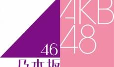 乃木坂46が誕生して3年経ったけど…AKB48を超えたの?