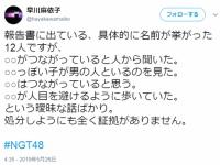 【NGT48】早川支配人「具体的に名前が挙がった12人ですが、処分しようにも全く証拠がありません」