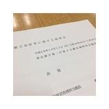 『都立高校入試』の画像
