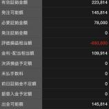 『2020年3月9日週(159週目)の岡三証券CFDは累計利益は109,914円になります。』の画像