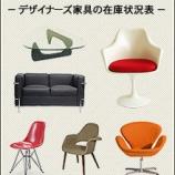 『オシャレな家具・インテリアの通販サイトまとめ 【インテリアまとめ・通販 おしゃれ 】』の画像