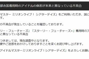 【ミリシタ】衣装「スターリー・フューチャーズ」で不具合発生中?