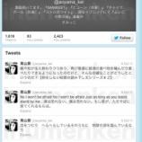 『漫画家・青山景さん自殺』の画像