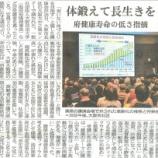 『健康長寿連続講座「老いない体づくりを目指して」大阪日日新聞』の画像