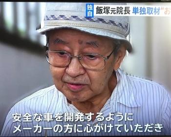【池袋暴走事故】飯塚幸三「安全な車を開発するように」→ネットで批判殺到