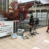 『太田駅路上ライブ』の画像