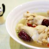 『「何首烏雞湯」鶏肉と何首烏(かしゅう)のスープ』の画像