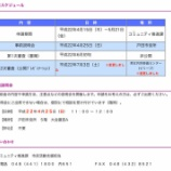 『戸田市市民活動サポート補助金の事前説明会は明日11時に開催です! #todacity』の画像