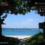 『沖縄には、縁がある・・・』の画像