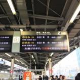 『呉の次は横須賀へ!(その1)』の画像