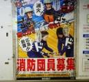 東京消防庁のポスターが完全にジョジョな件! これ4部のラストシーンじゃねーかwwwwwwwwwwwwww