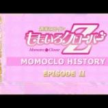 『『MOMOCLO HISTORY EPISODE Ⅱ』』の画像