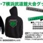 / 【新商品情報】3・7横浜武道館大会グッズ情報 第1⃣弾‼...