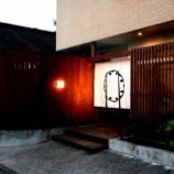 『JAL×はんつ遠藤コラボ企画【種子島編2】2日め・海鮮料理(なごみ)』の画像