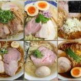 『【連載】「週刊大衆」極うま麺 20190826発売号』の画像