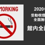 『【タバコ】ヤニカス死亡!?2020年4月から努力義務だった受動喫煙防止が義務化されるwww』の画像
