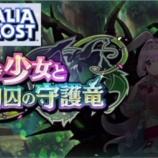 『【ドラガリ】【新イベント】「優しき少女と拘囚の守護竜」が来る!?』の画像